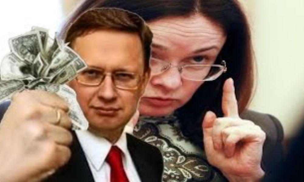 Делягин и мильярды Набиуллиной