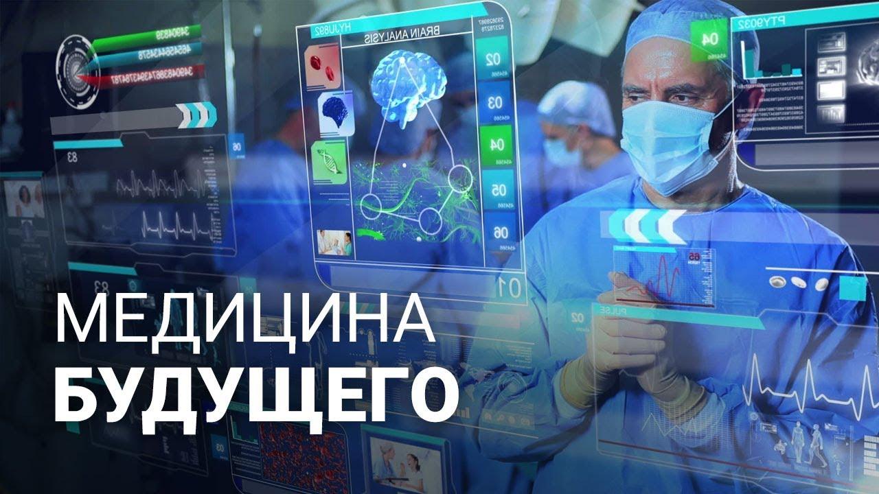 Россия сегодня начинает готовить врачей будущего