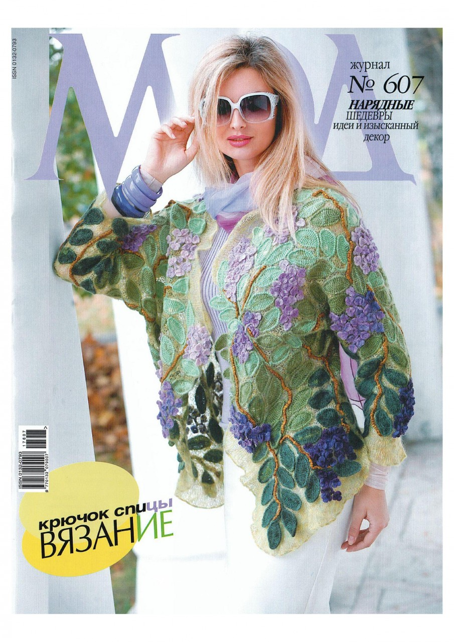 Журнал мод № 1 (607) 2017 (журнал о вязании)