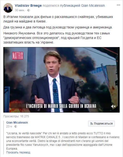 Смена власти, отмена санкций: СМИ Италии продолжают бить по Украине