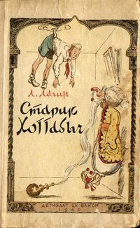 За кулисами детских сказок