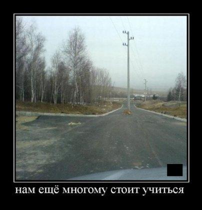 Умом Россию не понять, часть 3