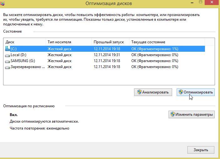 2014-11-16 09_04_12-Оптимизация дисков