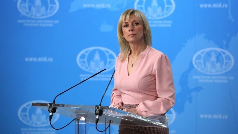 Захарова о Крымской декларации США: знаем мы цену этим «судьбоносным декларациям»