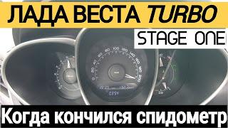 Лада Веста Турбо: Максимальная скорость - кладем стрелку за 200!