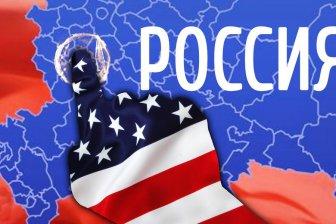 США опять пытаются распоряжаться в России, как у себя дома