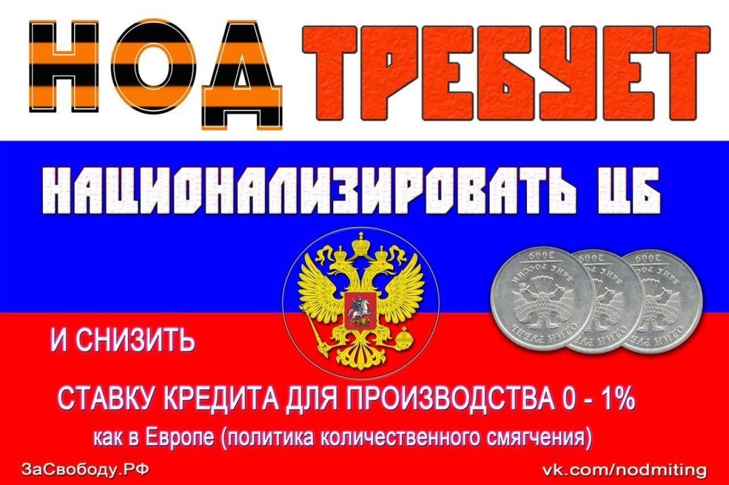Если Путин попытается национализировать ЦентроБанк...