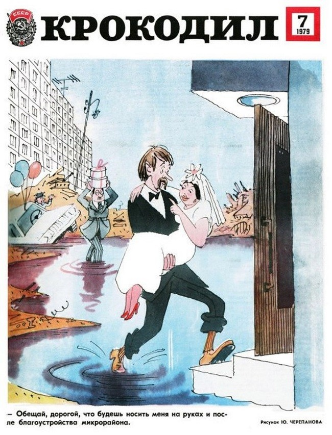 Критика строительства в юмористическом журнале Крокодил, СССР, 1960–е