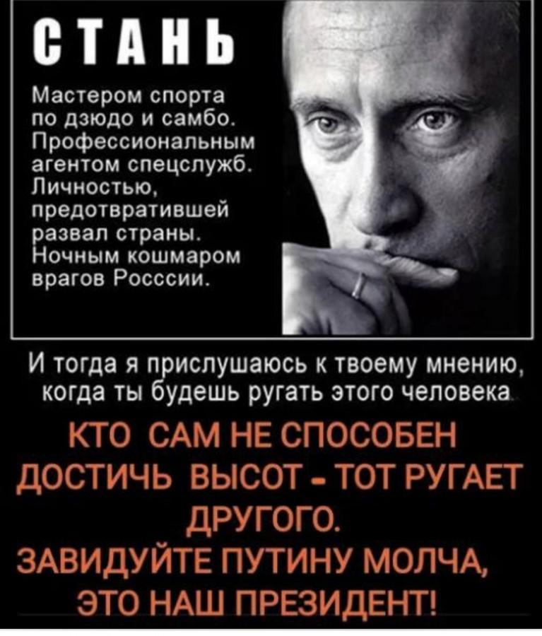 Завидуйте Путину молча, это …