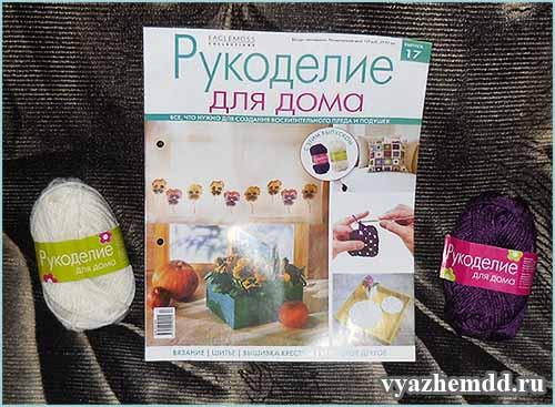 """Журнал """"Рукоделие для дома"""" № 17 - обзор"""