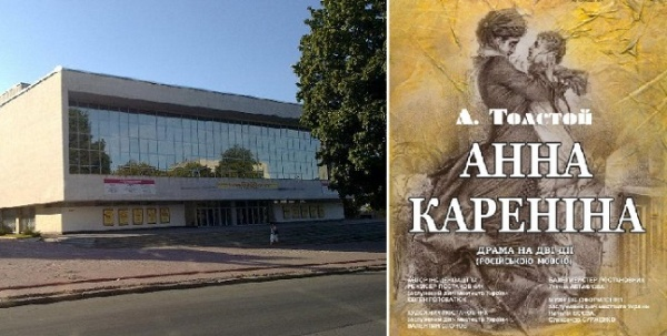 Втеатре наУкраине запретили «Анну Каренину» из-за русского языка