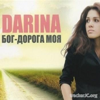 "Дарина Кочанжи - ""Я не знаю как жить"