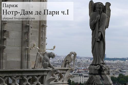 ФРАНЦИЯ. Париж. Нотр-Дам де Пари.