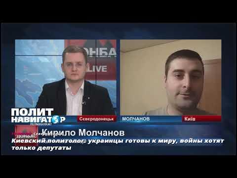 Киевский политолог: украинцы готовы к миру, войны хотят только депутаты