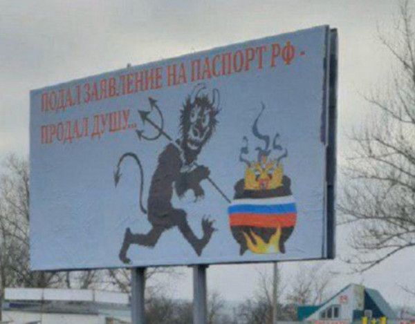 На Украине появились баннеры…