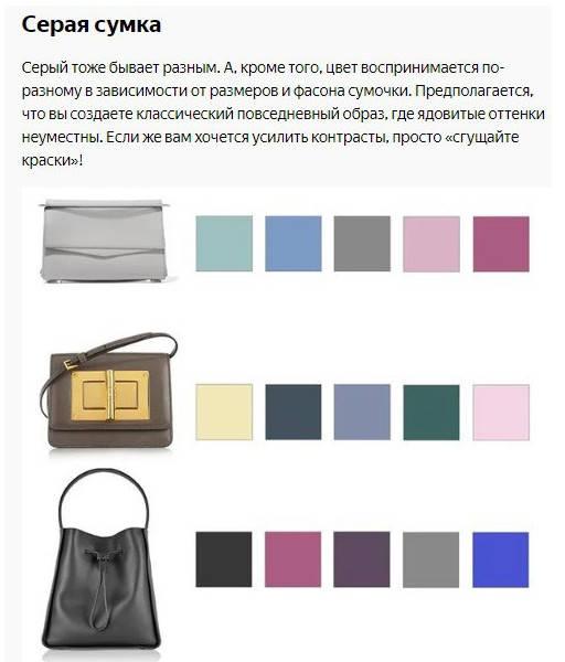 обувь_сумка1_1 (512x600, 102Kb)
