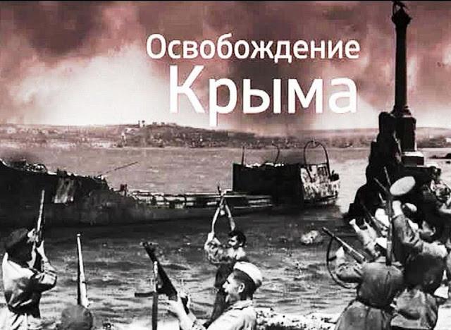 12 мая 1944 года - день осво…