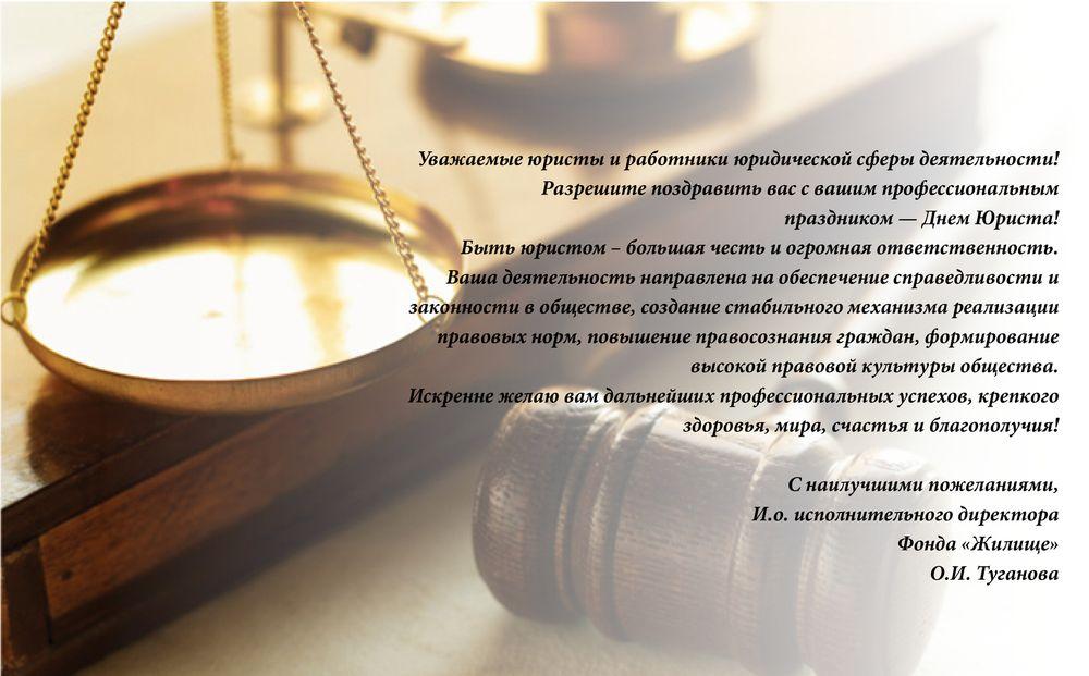 Поздравления с юбилеем юриста мужчину в прозе