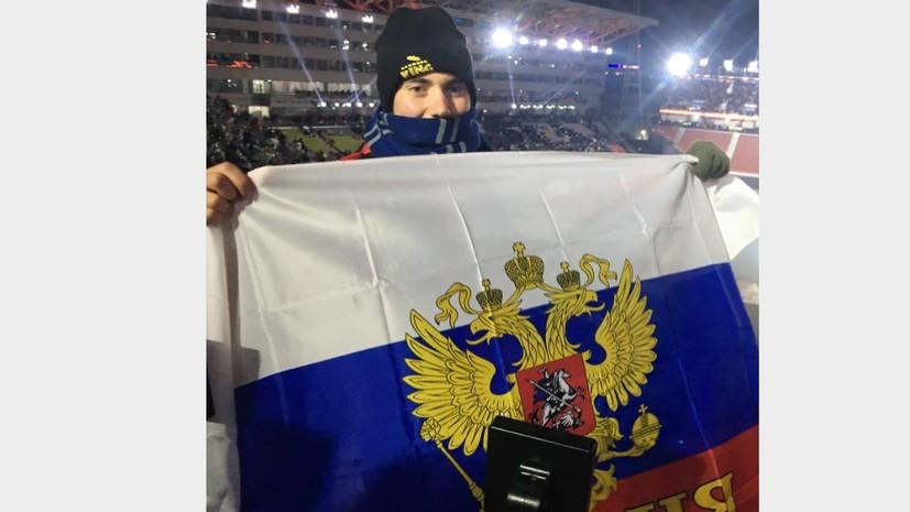 Американский болельщик пришёл на церемонию открытия Олимпиады с флагом России