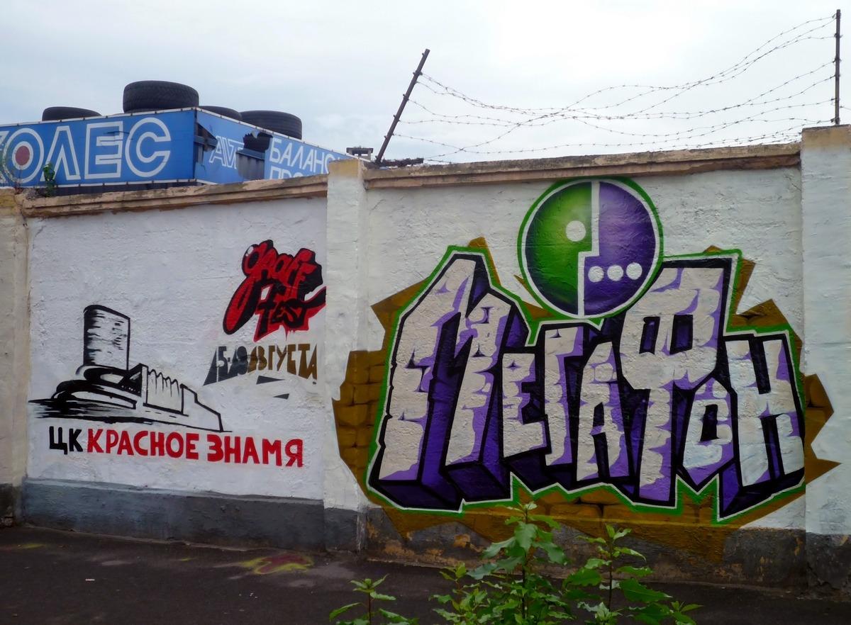 """Акция граффити у фабрики """"Красное знамя"""""""