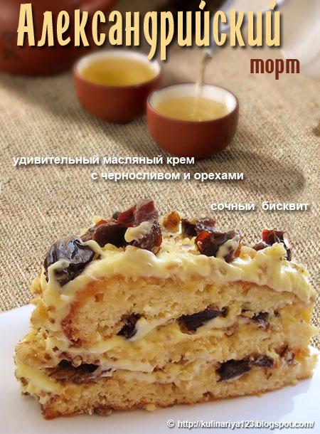 """Торт """"Александрийский"""" с черносливом"""