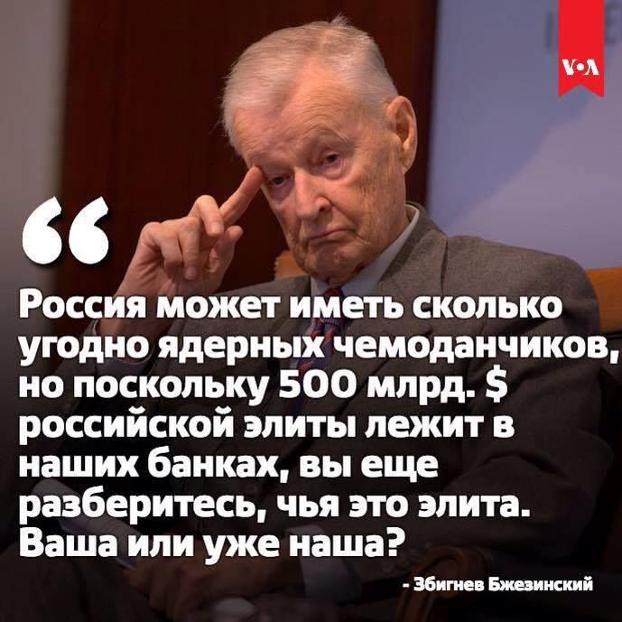 Хотелки Збигнева Бжезинского. Главного не дождался