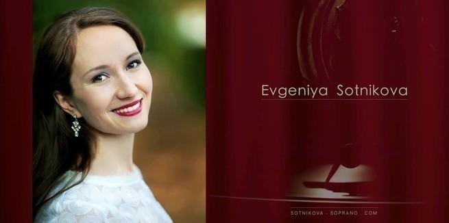 Евгения Сотникова