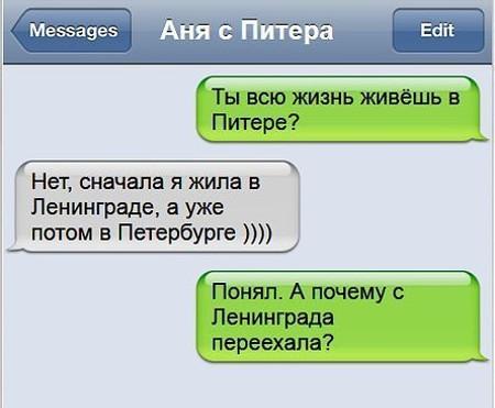 СМСки, которые не стоило бы писать