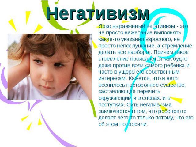 Детский негативизм - определение