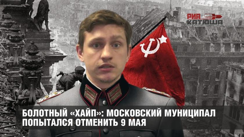 Болотный «хайп»: московский муниципал попытался отменить 9 мая