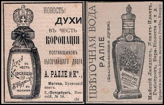 Духи парфюмерной компании А. Ралле и Ко. Фото: Statehistory.ru