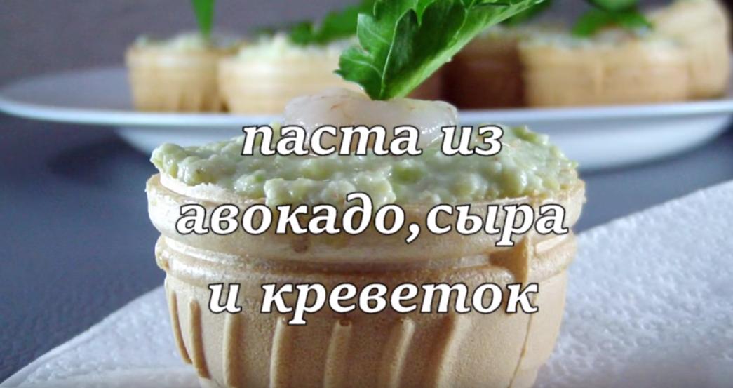Тарталетки с пастой из авокадо, сыра и креветок