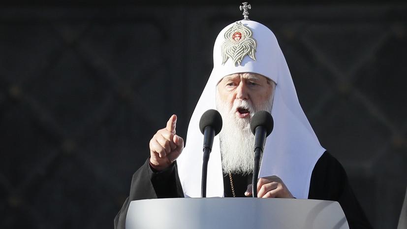 В РПЦ предложили Филарету стать патриархом «всея Галактики»