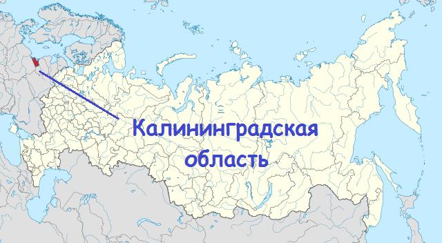 Как защитить Калининградскую…