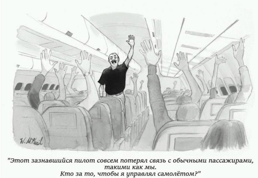 Демократия, как она есть