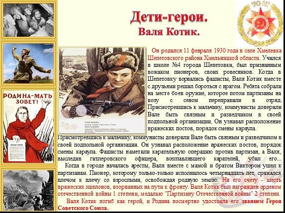 ДЕТИ - ГЕРОИ ВЕЛИКОЙ ОТЕЧЕСТВЕННОЙ ВОЙНЫ 1941-1945