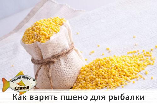 как сварить кашу для рыбалки из кукурузы