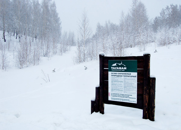 Южный Урал. Магнитские разломы.