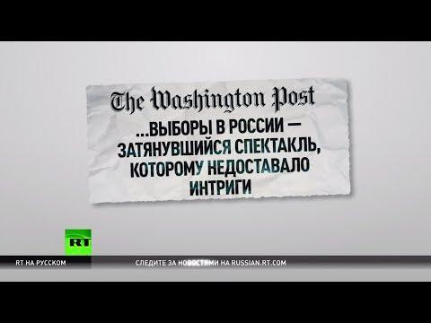 Американские СМИ и политики назвали выборы в России спектаклем
