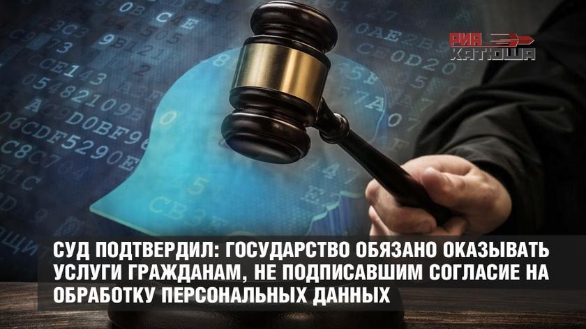 Суд подтвердил: государство обязано оказывать услуги гражданам, не подписавшим согласие на обработку персональных данных