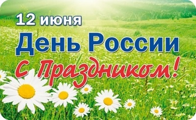 Праздник 12 июня - День России.  День принятия Декларации о государственном суверенитете России