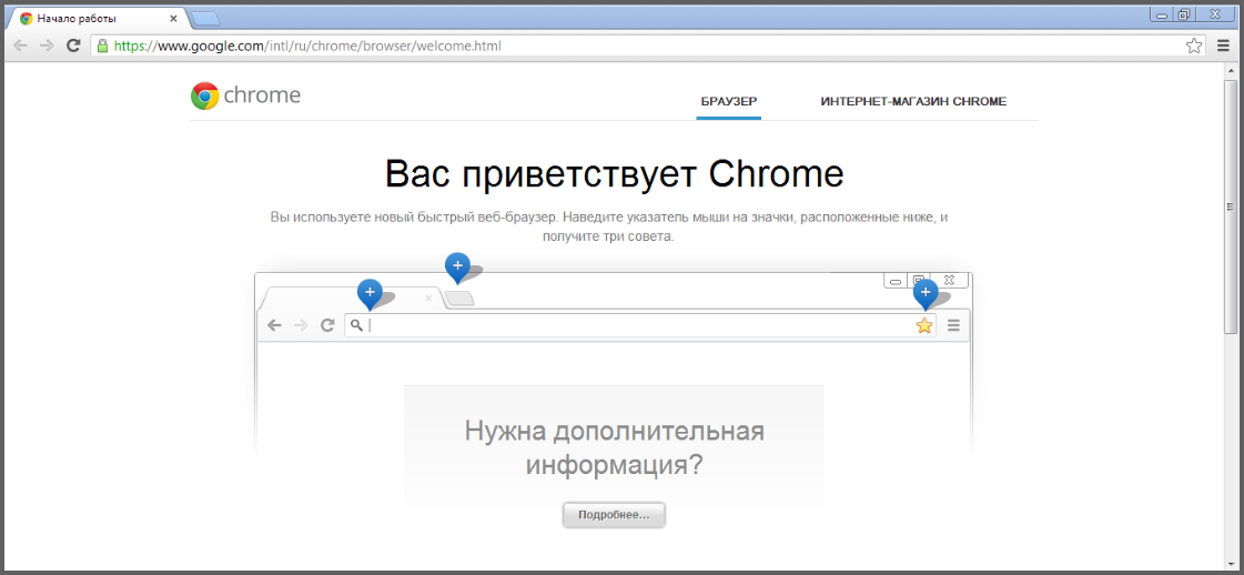 Google Chrome 24.0.1312.56
