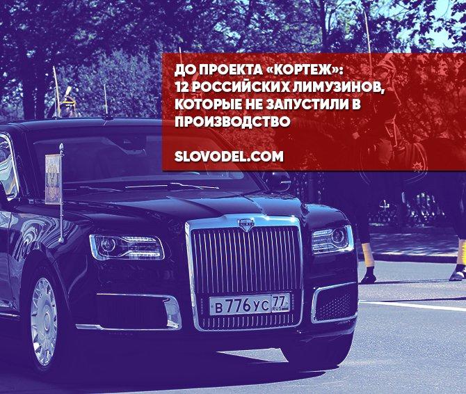 До проекта «Кортеж»: 12 российских лимузинов, которые не запустили в производство