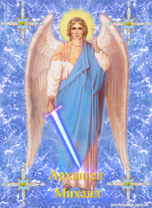 Духовное очищение Архангела Михаила