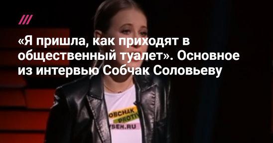 Михеев все по полочкам о Собчак.