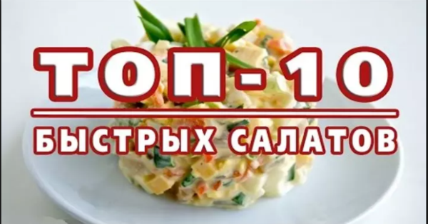 ТОП-10 самых быстрых салатов: готовятся за 10 минут!