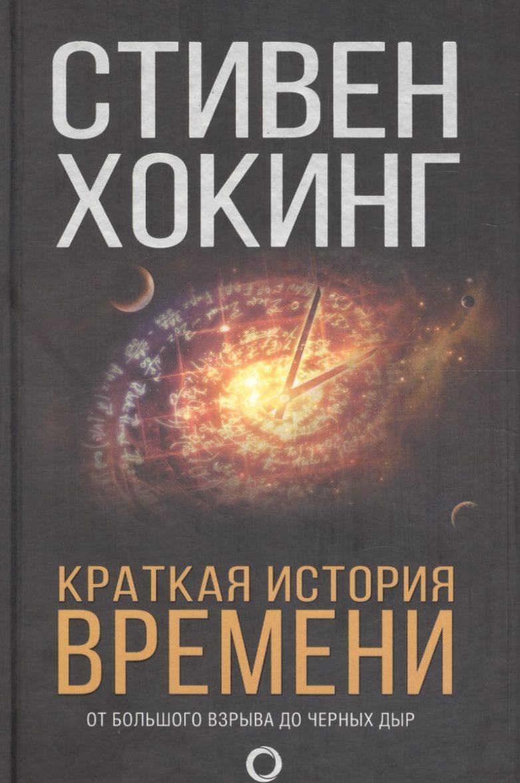 12 книг, которые должен прочитать каждый образованный человек