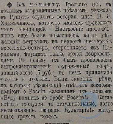 Этот день 100 лет назад. 26 (13) октября 1912 года