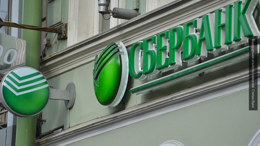 Крупный сбой парализовал работу отделений Сбербанка по всей России