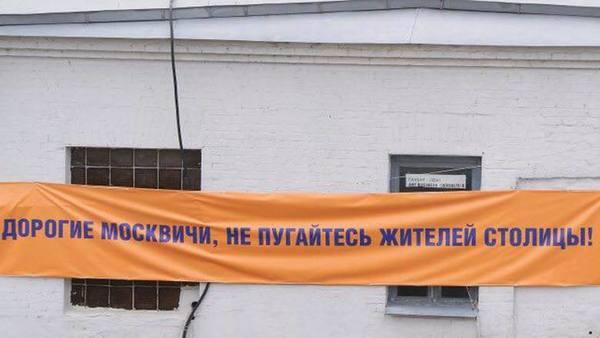 Москвичам здесь не место: жителей столицы приказано на работу не брать